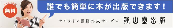 静山堂出版